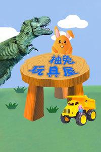 柚兔玩具屋
