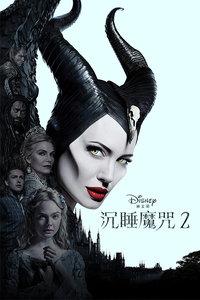 沉睡魔咒2(2019)
