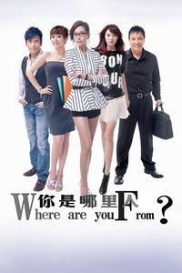 你是哪里人