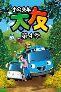 小公交车太友 第四季