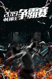 2019中日拳王争霸赛