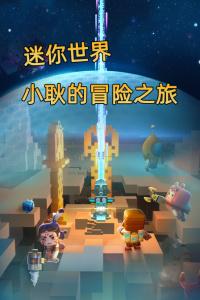 迷你世界:小耿的冒险之旅
