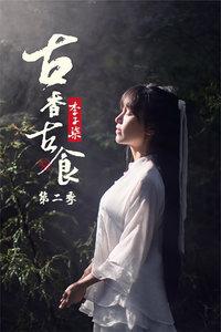 李子柒古香古食 第二季