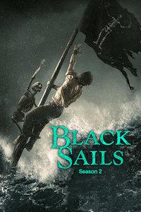 黑帆 第二季