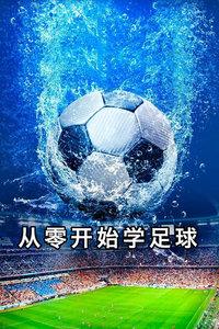 从零开始学足球