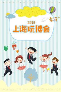 2019上海玩博会
