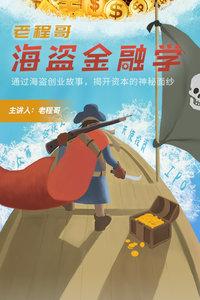 老程哥海盗金融学