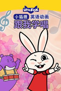 LittleFox英语动画 跟我学唱