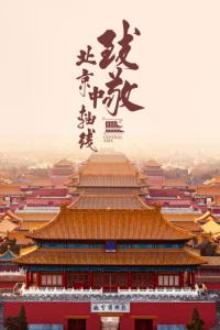 致敬北京中轴线