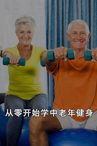 从零开始学中老年健身