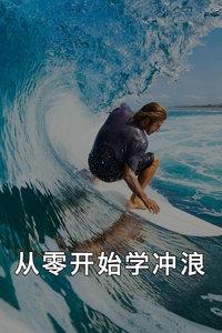 从零开始学冲浪