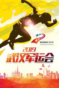 2019武汉军运会