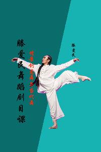 滕爱民舞蹈剧目课 情景创意舞与当代舞
