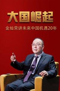 大国崛起:金灿荣讲未来中国机遇20年