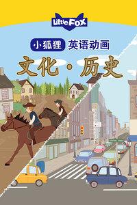 LittleFox英语动画 文化历史