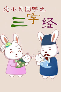兔小贝国学之三字经