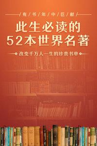 此生必读的52本世界名著