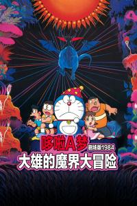 哆啦A梦剧场版 1984:大雄的魔界大冒险