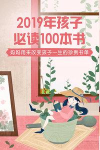 2019年孩子必读100本书