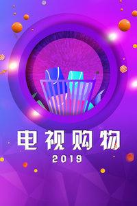 电视购物 2019