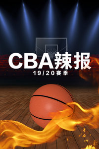 CBA辣报 19/20赛季 第36集上海全队为张兆旭送生日祝福,莫泰金句:别再做深蹲