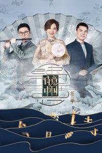 诗意中国 第二季