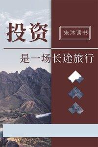 朱沐读书:投资是一场长途旅行