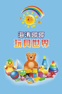 海涛哥哥玩具世界
