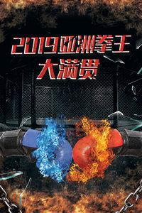 2019亚洲拳王大满贯