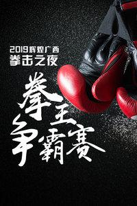 2019辉煌广西拳击之夜拳王争霸赛