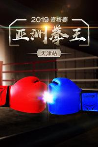 2019亚洲拳王资格赛 天津站