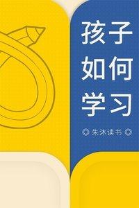 朱沐读书:孩子如何学习