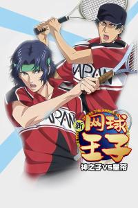新网球王子 神之子VS皇帝