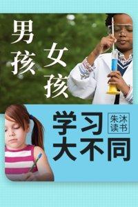 朱沐读书:男孩女孩学习大不同