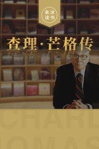 朱沐读书:查理·芒格传