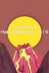 未知艺术现场 第一季:Hakuna Matata 2019