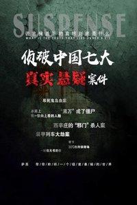 """侦破中国七大""""真实悬疑""""案件"""