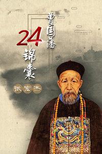 曾国藩:24锦囊