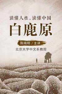 白鹿原:读懂人性,读懂中国