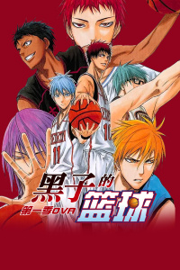 黑子的篮球 第一季 OVA