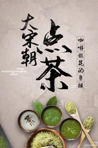 大宋朝点茶,咖啡拉花的鼻祖