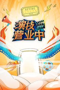 演技派 第一季 戏骨惠英红传授获奖秘诀  自曝曾对陈飞宇有偏见