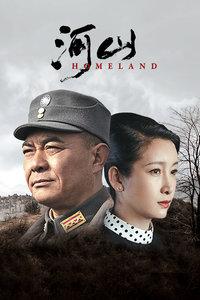 河山 第1集西安事变发动蒋被扣押