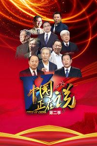 中国正在说 第二季剧照
