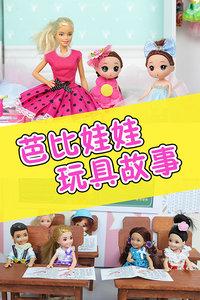 芭比娃娃玩具故事