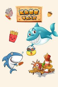 鲨鱼爸爸零食大赏
