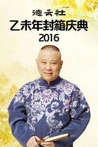 德云社乙未年封箱庆典 2016