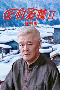 乡村爱情Ⅱ 短剧版