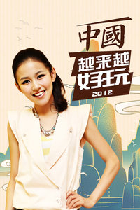 中国越来越好玩2012