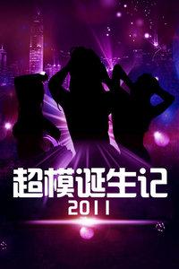 超模诞生记2011